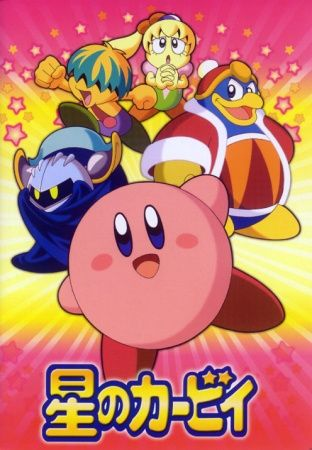 Hoshi no Kirby Poster