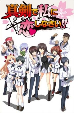 Maji de Watashi ni Koi Shinasai! Poster