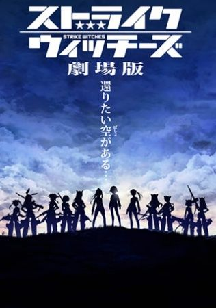 Strike Witches Movie Poster