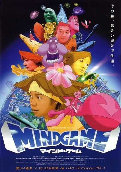 Mind Game Poster