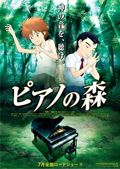 Piano no Mori Poster