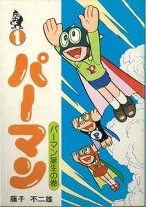 Perman (1983) Poster