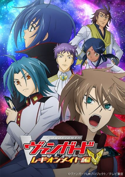 Cardfight!! Vanguard: Legion Mate-hen Poster