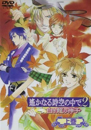 Harukanaru Toki no Naka de 2: Shiroki Ryuu no Miko Poster
