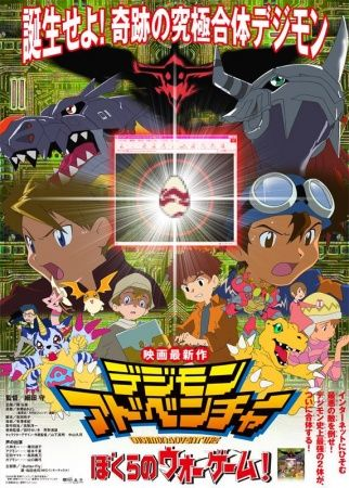 Digimon Adventure: Bokura no War Game! Poster