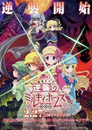 Tantei Opera Milky Holmes Movie: Gyakushuu no Milky Holmes Poster