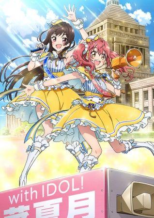 Idol Jihen Poster