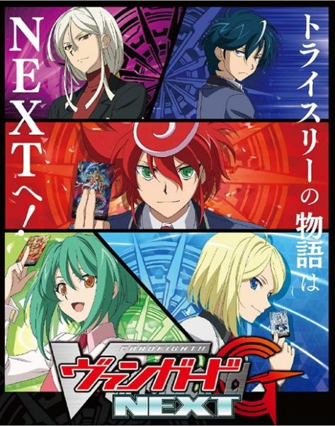 Cardfight!! Vanguard G: Next Poster