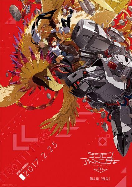 Digimon Adventure tri. 4: Soushitsu Poster