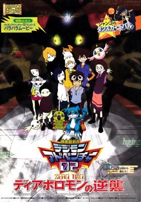 Digimon Adventure 02: Diablomon no Gyakushuu Poster