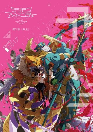Digimon Adventure tri. 5: Kyousei Poster