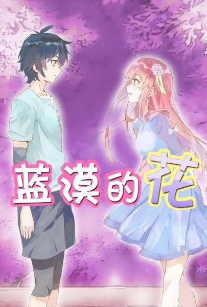 Lan Mo's Flower Poster