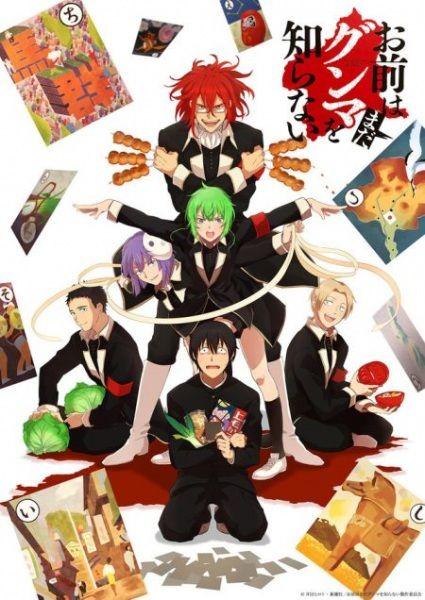 Omae wa Mada Gunma wo Shiranai Poster