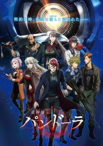 Juushinki Pandora Poster