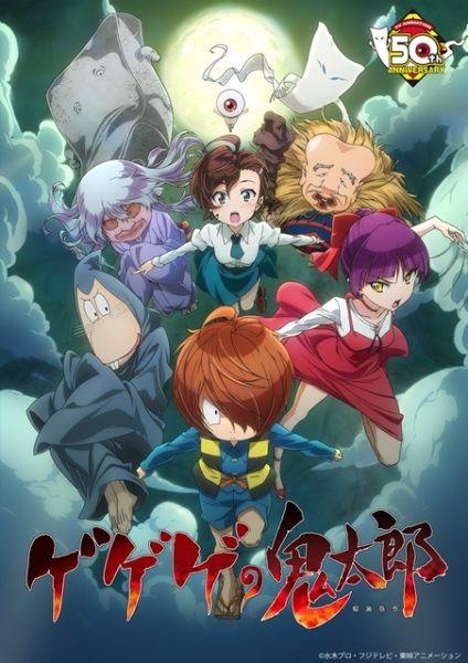 Gegege no Kitarou (2018) Poster