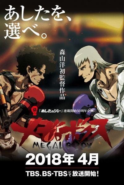 Megalo Box Poster