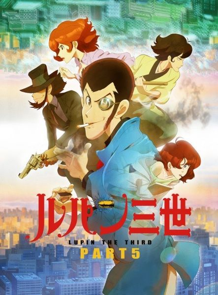 Lupin III: Part 5 Poster