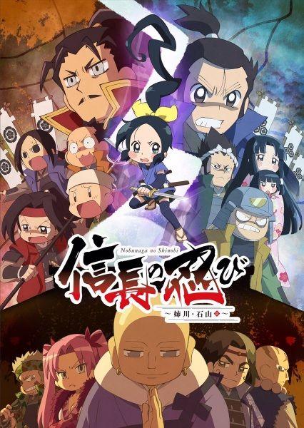 Nobunaga no Shinobi: Anegawa Ishiyama-hen Poster
