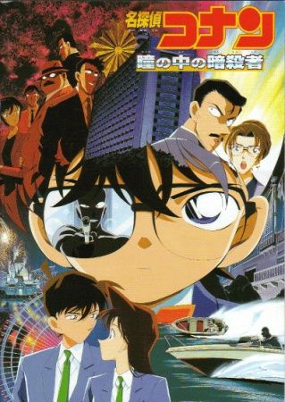 Detective Conan Movie 04: Captured in Her Eyes Poster