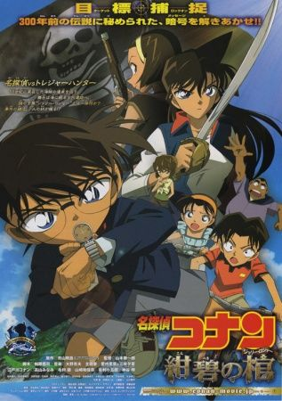 Detective Conan Movie 11: Jolly Roger in the Deep Azure Poster
