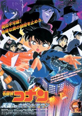 Detective Conan Movie 05: Countdown to Heaven Poster