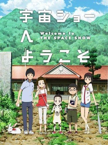 Uchuu Show e Youkoso Poster