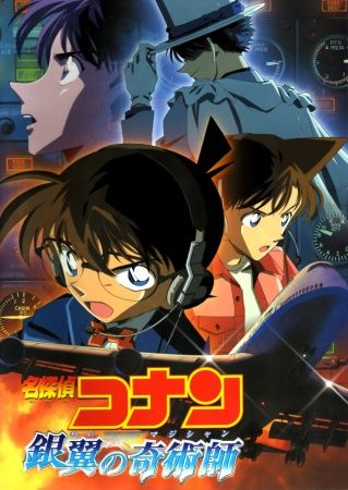 Detective Conan Movie 08: Magician of the Silver Sky Poster