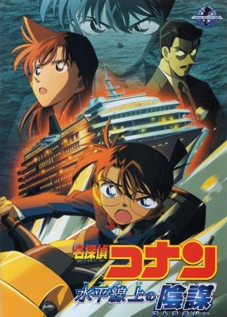 Detective Conan Movie 09: Strategy Above the Depths Poster