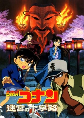 Detective Conan Movie 07: Crossroad in the Ancient Capital Poster