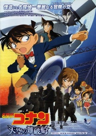 Detective Conan Movie 14: The Lost Ship in the Sky Poster