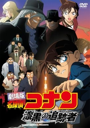 Detective Conan Movie 13: The Raven Chaser Poster