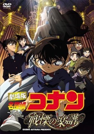 Detective Conan Movie 12: Full Score of Fear Poster