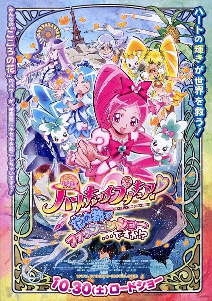Heartcatch Precure! Movie: Hana no Miyako de Fashion Show… Desu ka!? Poster