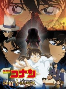 Detective Conan Movie 10: Requiem of the Detectives Poster