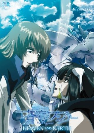 Soukyuu no Fafner: Dead Aggressor – Heaven and Earth Poster
