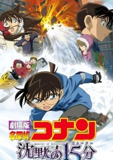 Detective Conan Movie 15: Quarter of Silence Poster