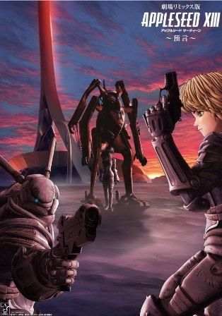 Appleseed XIII Remix Movie 2: Yogen Poster