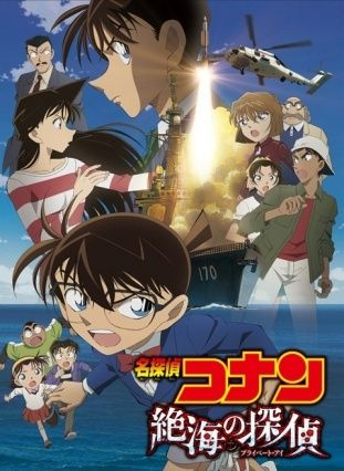 Detective Conan Movie 17: Private Eye in the Distant Sea Poster