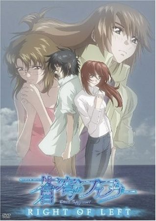 Soukyuu no Fafner: Right of Left – Single Program Poster
