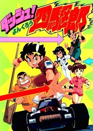 Dash! Yonkurou Poster