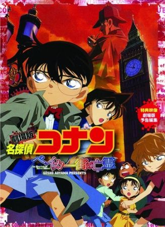 Detective Conan Movie 06: The Phantom of Baker Street Poster