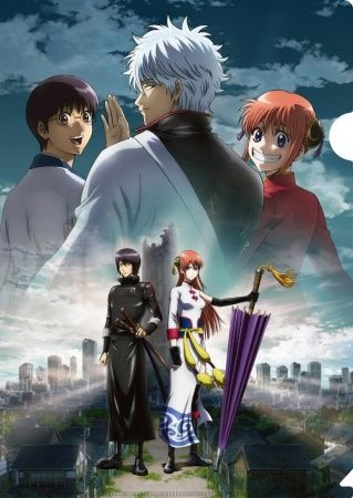 Gintama Movie 2: Kanketsu-hen – Yorozuya yo Eien Nare Poster