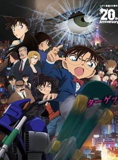 Detective Conan Movie 18: The Sniper from Another Dimension Poster