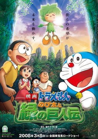 Doraemon Movie 28: Nobita to Midori no Kyojin Den Poster
