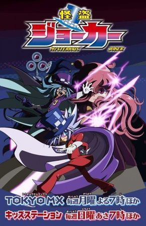 Kaitou Joker 2nd Season Poster