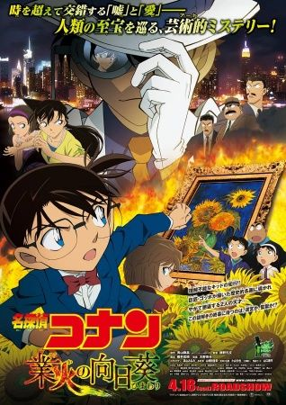 Detective Conan Movie 19: The Hellfire Sunflowers Poster