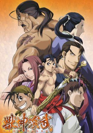 Juushin Enbu: Hero Tales Poster