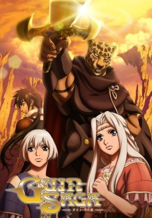 Guin Saga Poster