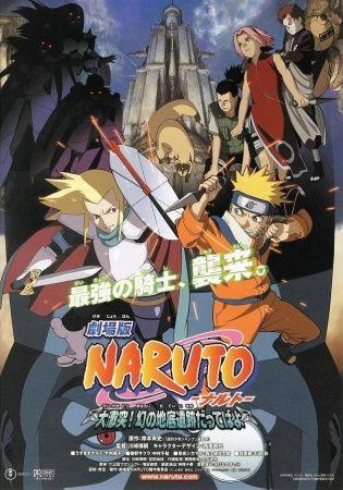 Naruto Movie 2: Dai Gekitotsu! Maboroshi no Chiteiiseki Dattebayo! Poster