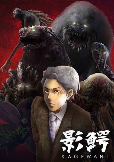 Kagewani Poster